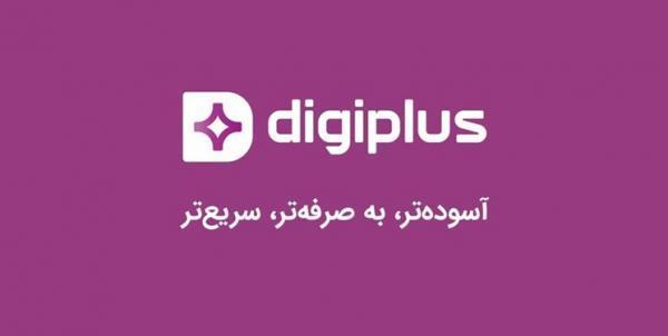 دیجی پلاس، سرویس ویژه دیجی کالا؛ از خدمات ویژه تا اطلاع از آخرین تغییرها