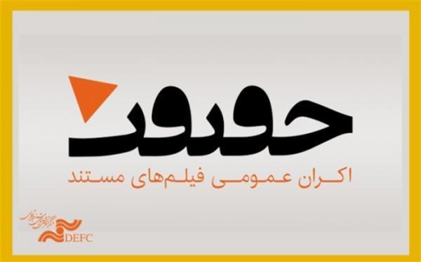 مهلت ارسال اثر به جشنواره سینماحقیقت خاتمه یافت